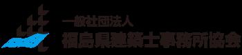 一般社団法人 福島県建築士事務所協会