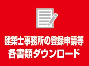 申請書ダウンロードのイメージ
