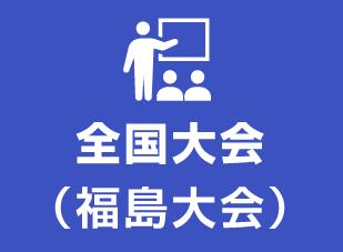 全国大会 (福島大会)のイメージ